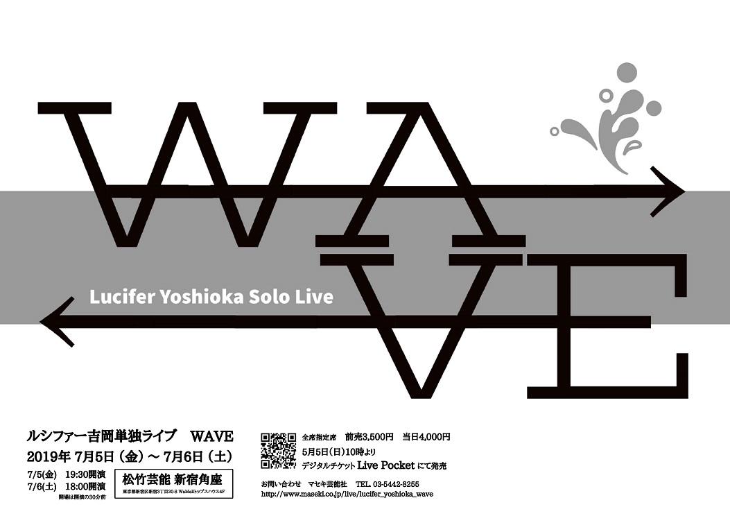 ルシファー吉岡単独ライブ「WAVE」