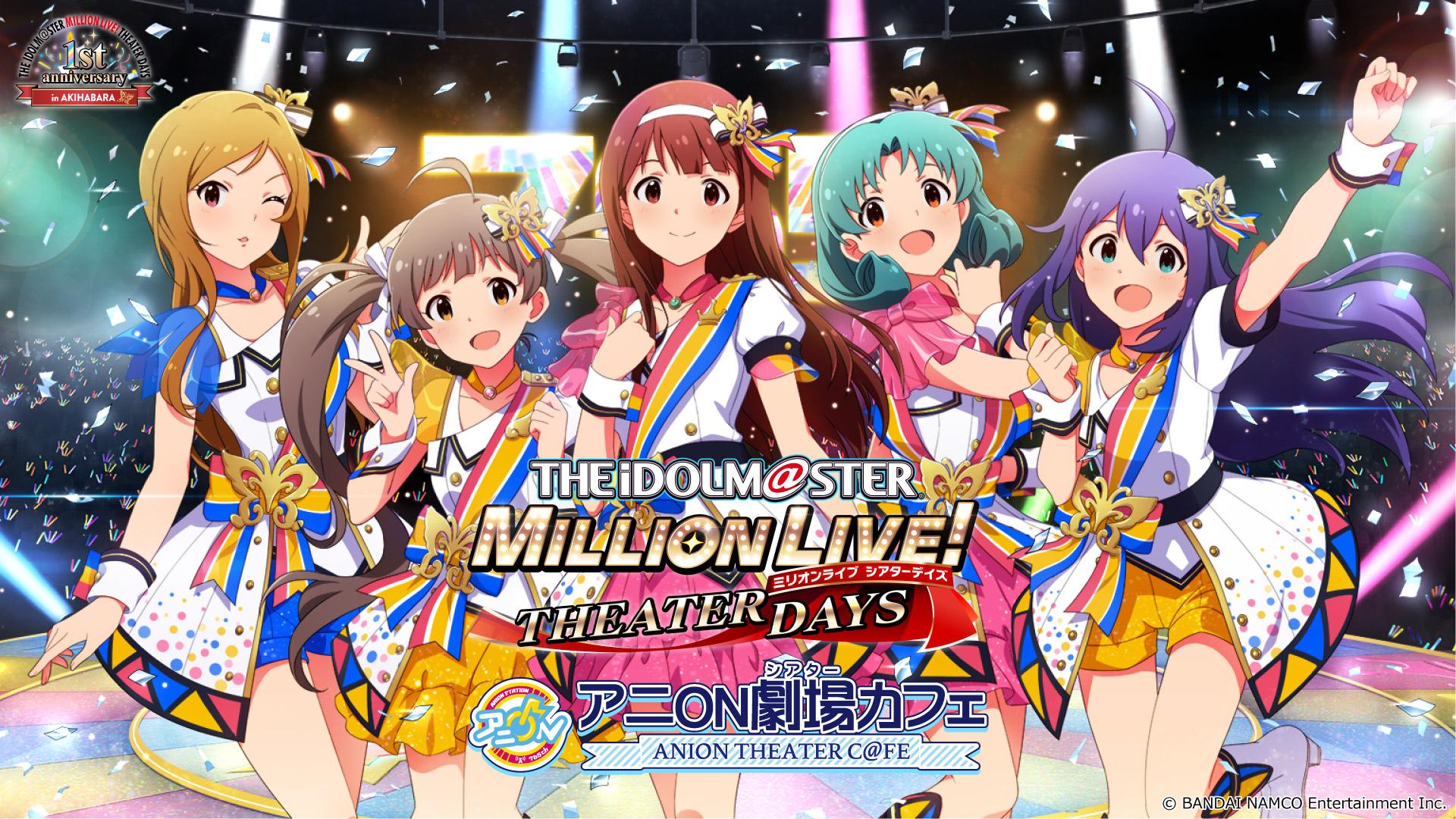 『アイドルマスター ミリオンライブ!  シアターデイズ アニON劇場(シアター)カフェ』 スペシャルトークショー
