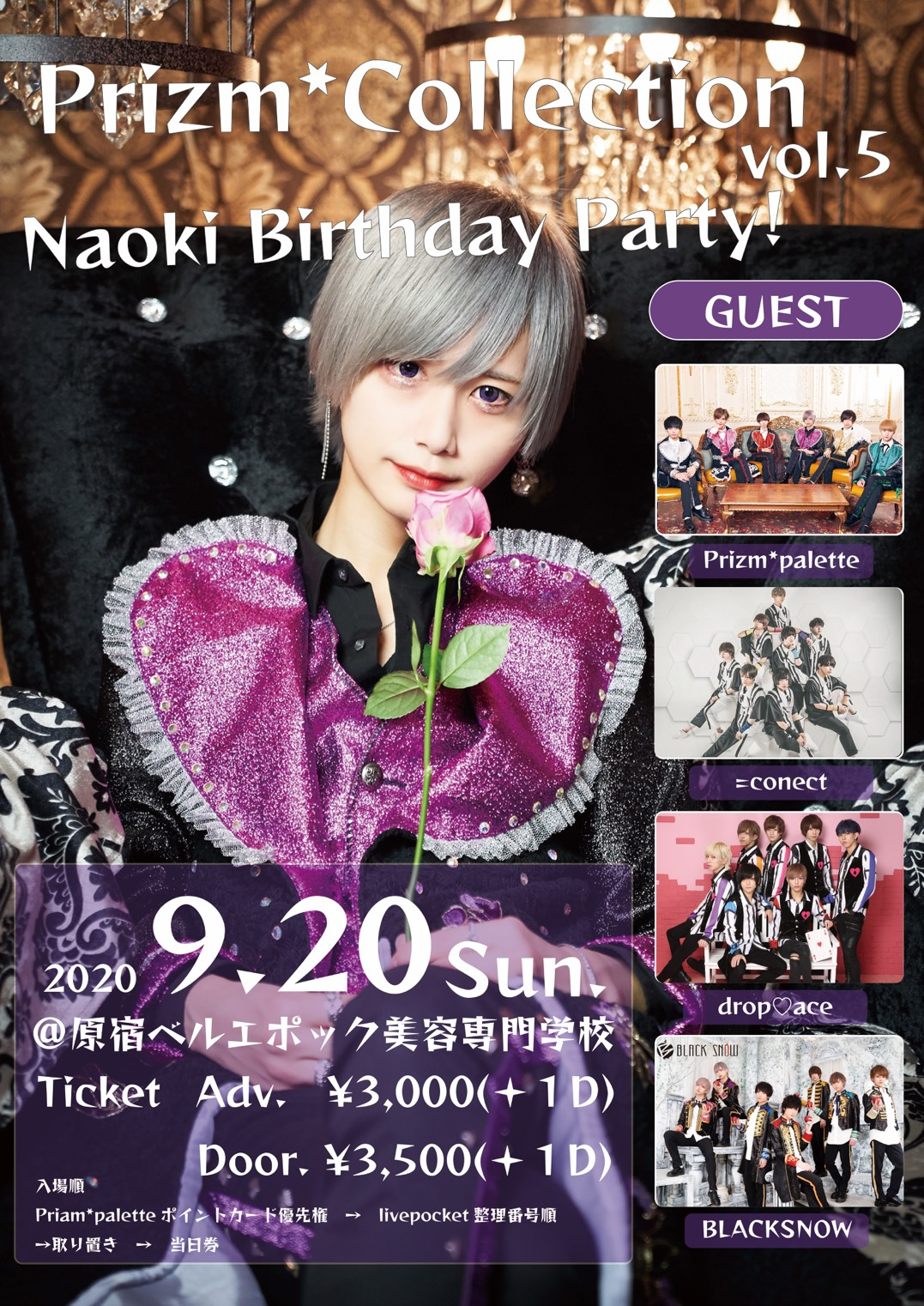 Prizm*Collection vol.5 Naoki Birthday Party!