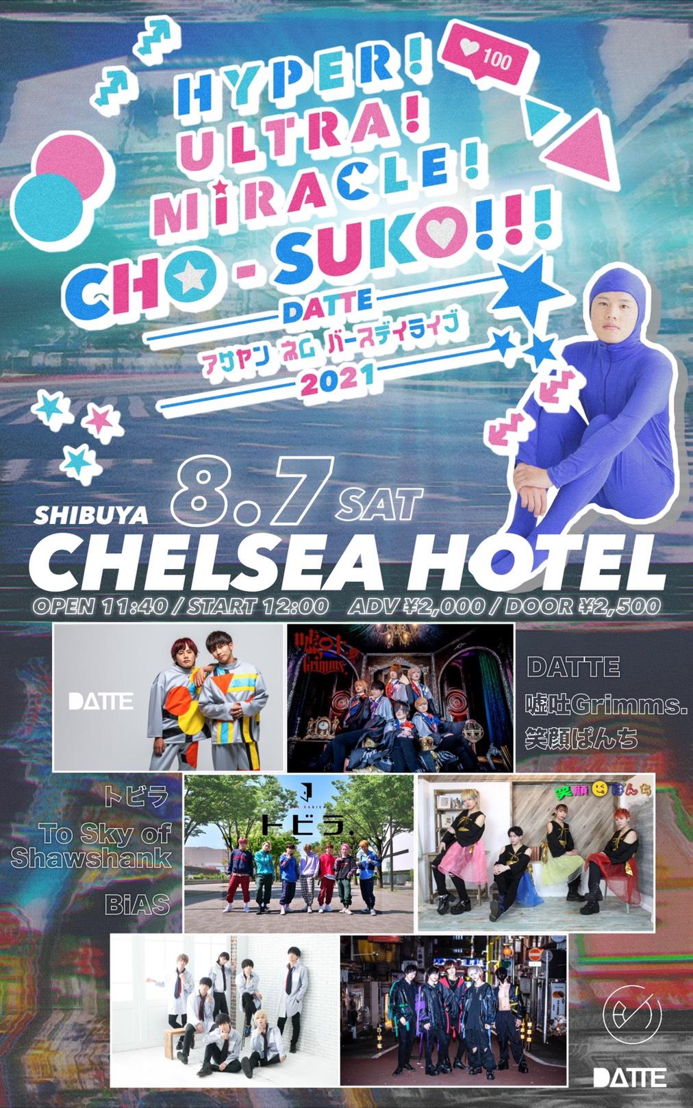 アサヤン ネム バースデイライブ 2021 ~HYPER! ULTRA! MiRACLE! CHO-SUKO!!! ~