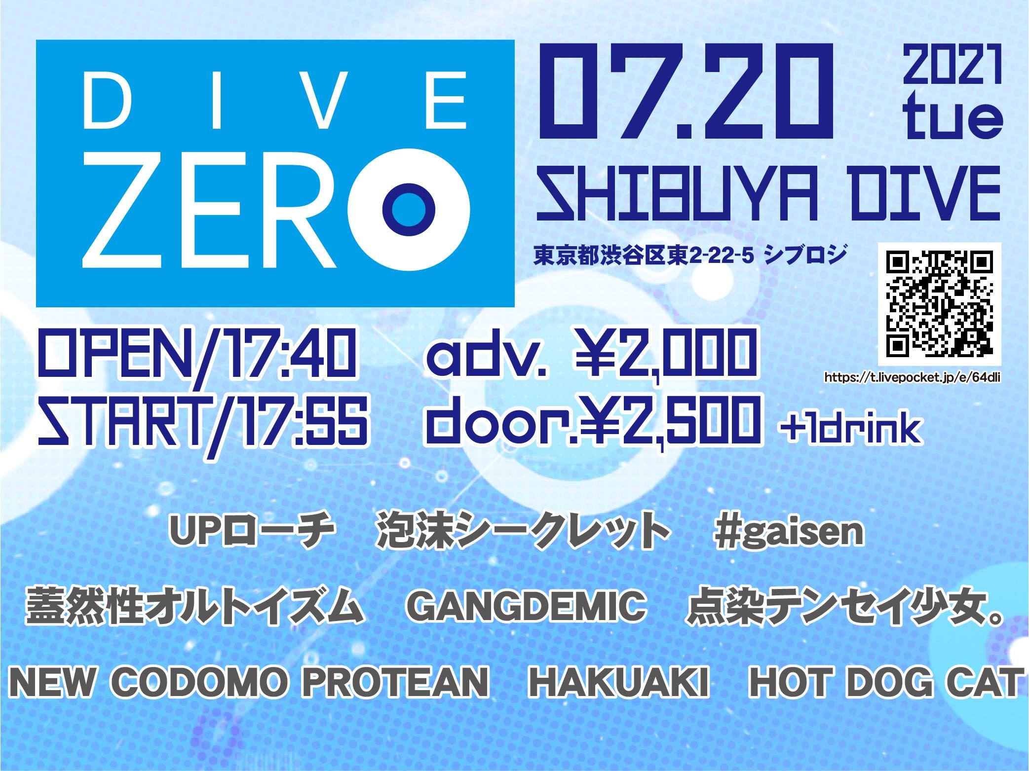 「DIVE ZERO」#10