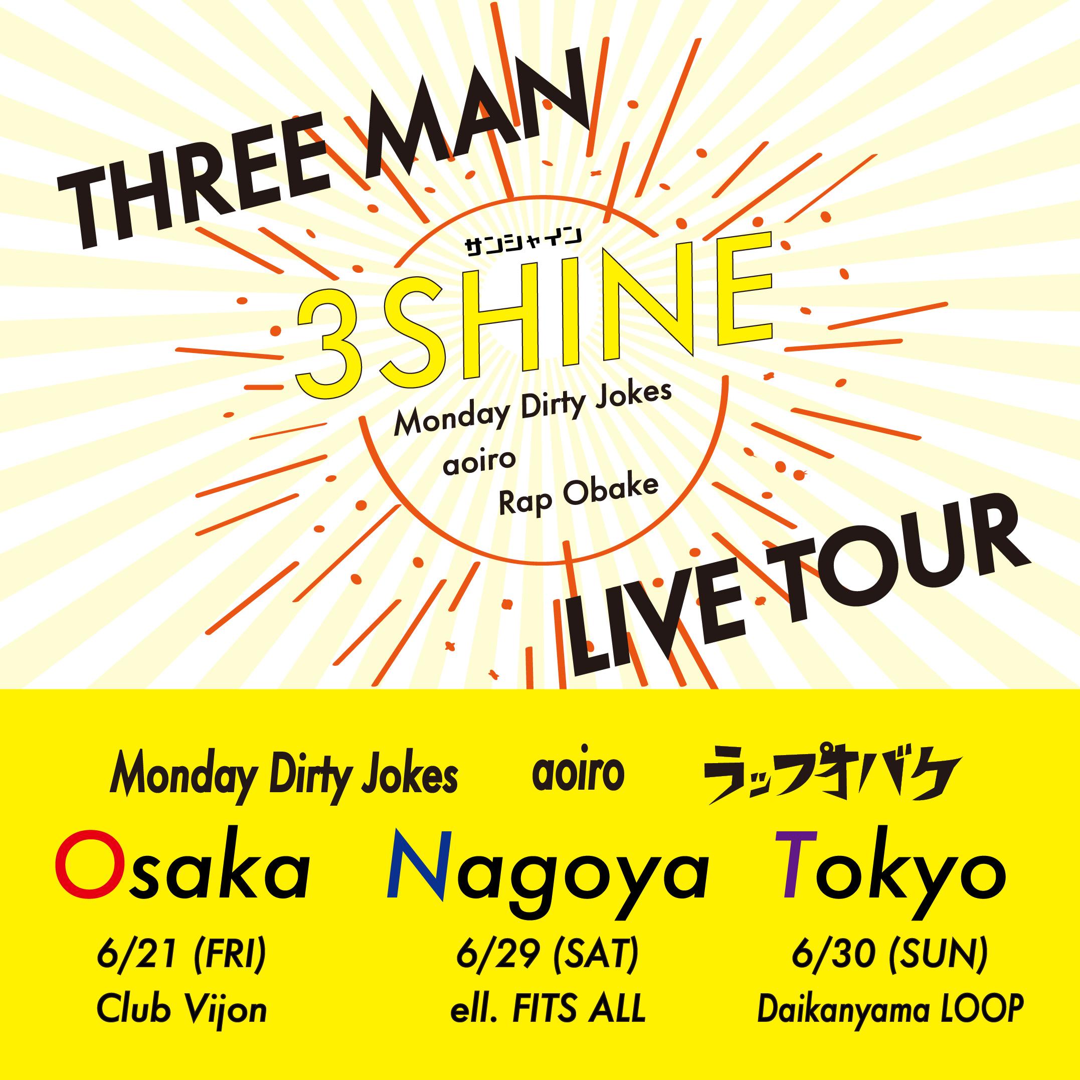 Monday Dirty Jokes × aoiro × ラップオバケ スリーマン東名阪ツアー 【3SHINE】