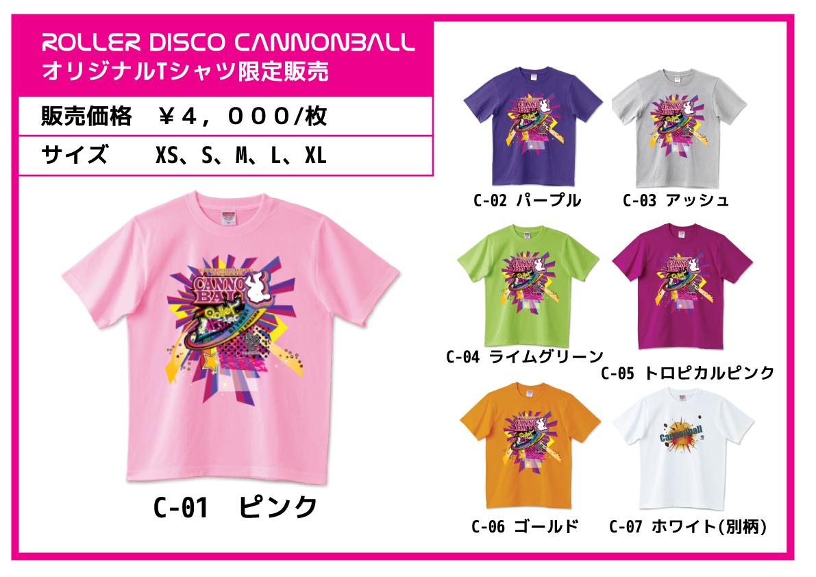 ROLLER DISCO CANNONBALL オリジナルTシャツ限定販売(ピンク、パープル、アッシュ、ライムグリーン、トロピカルピンク)