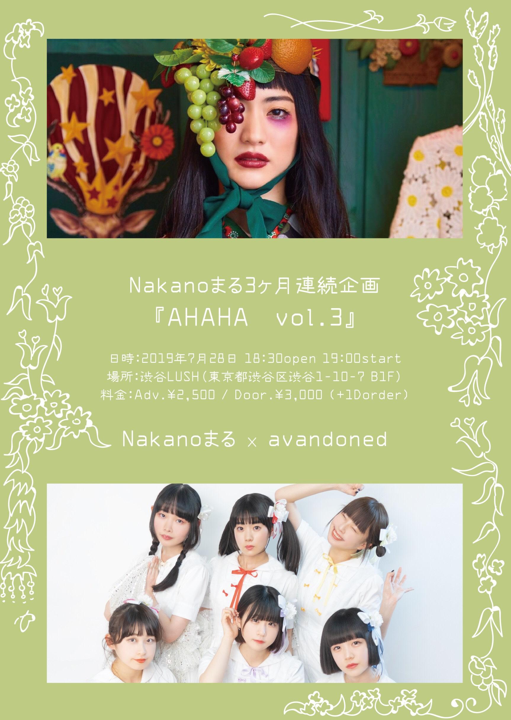 Nakanoまる 3ヶ月連続企画 AHAHA vol.3