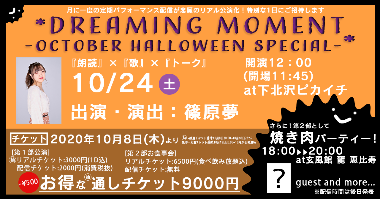 *Dreaming Moment -October Halloween Special-*