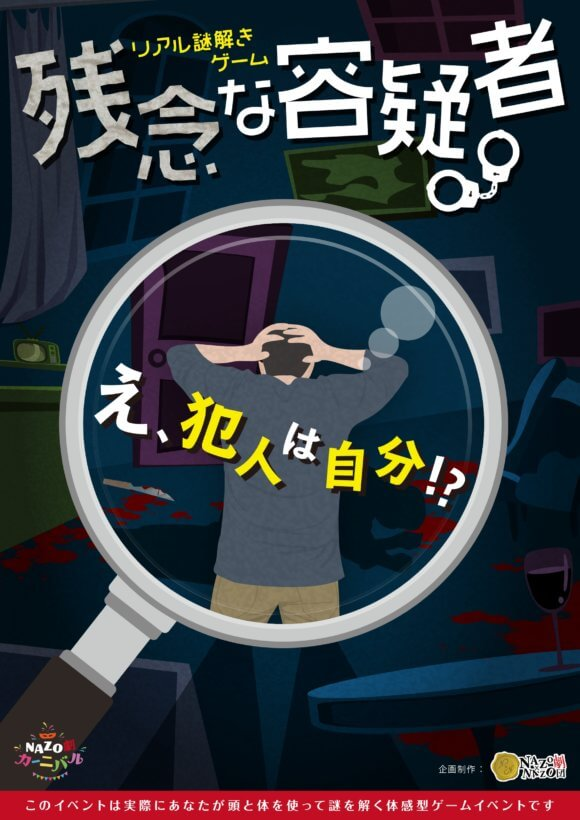 【再演】【NAZO劇カーニバル】リアル謎解きゲーム 「残念な容疑者」