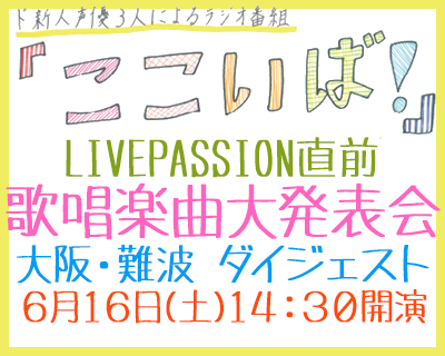 LIVEPASSION直前「ここいば!」歌唱楽曲大発表会