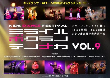 キッズダンスフェスティバル「未来ハ僕等ノ手ノ中vol.9」