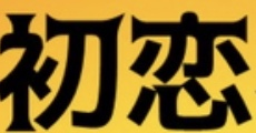 【劇場】1月31日16:15〜初恋寄席〜歌ありネタあり〜