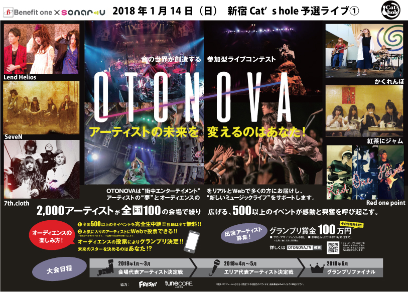 OTONOVA 新宿Cat's hole 予選ライブ①
