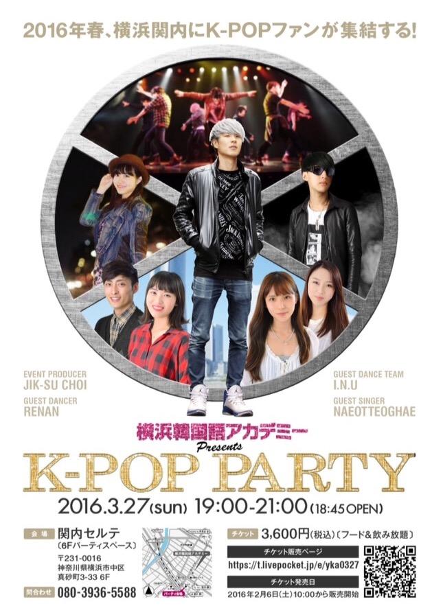 横浜韓国語アカデミーpresents K-POPパーティー