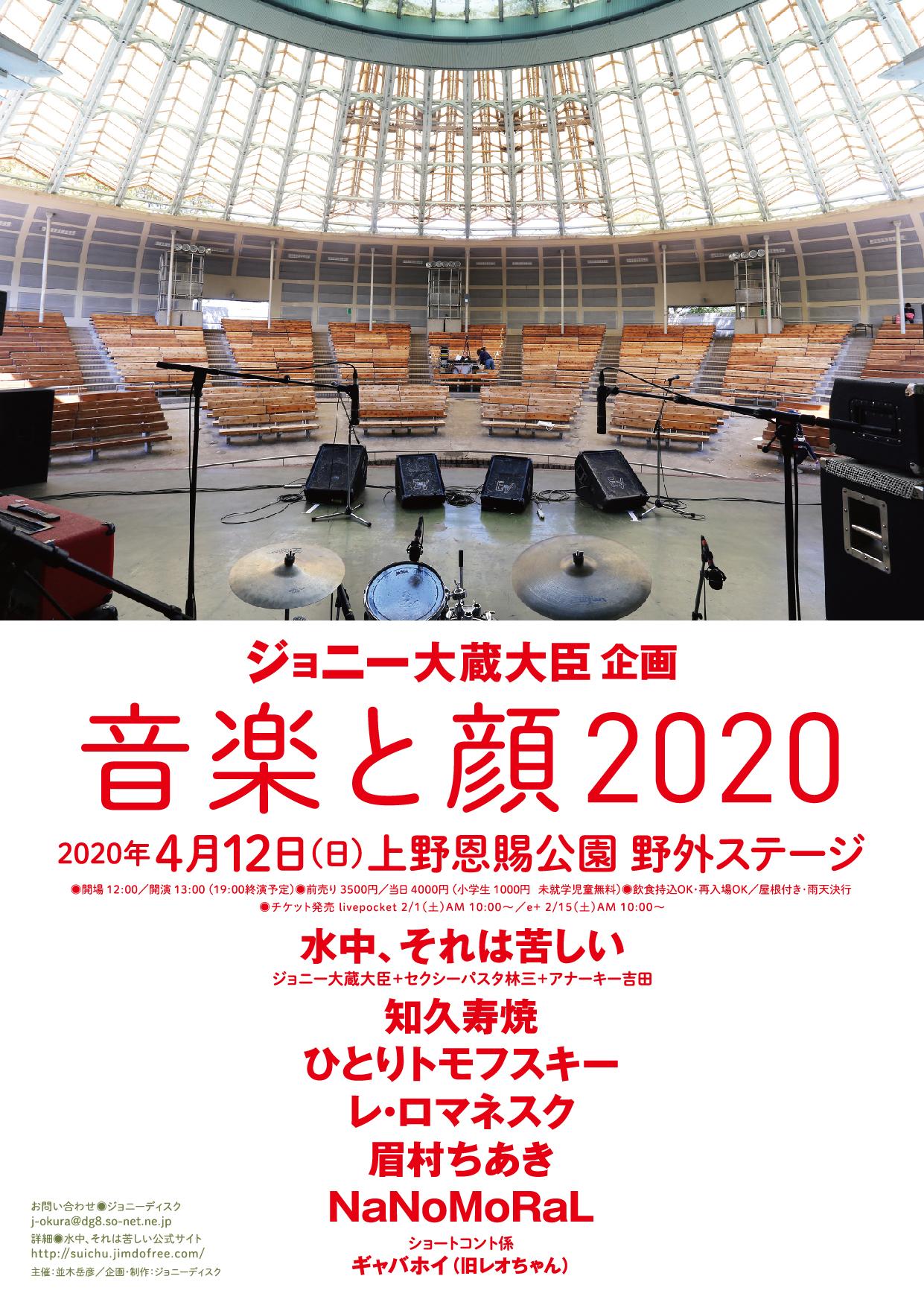 ジョニー大蔵大臣企画『音楽と顔2020』