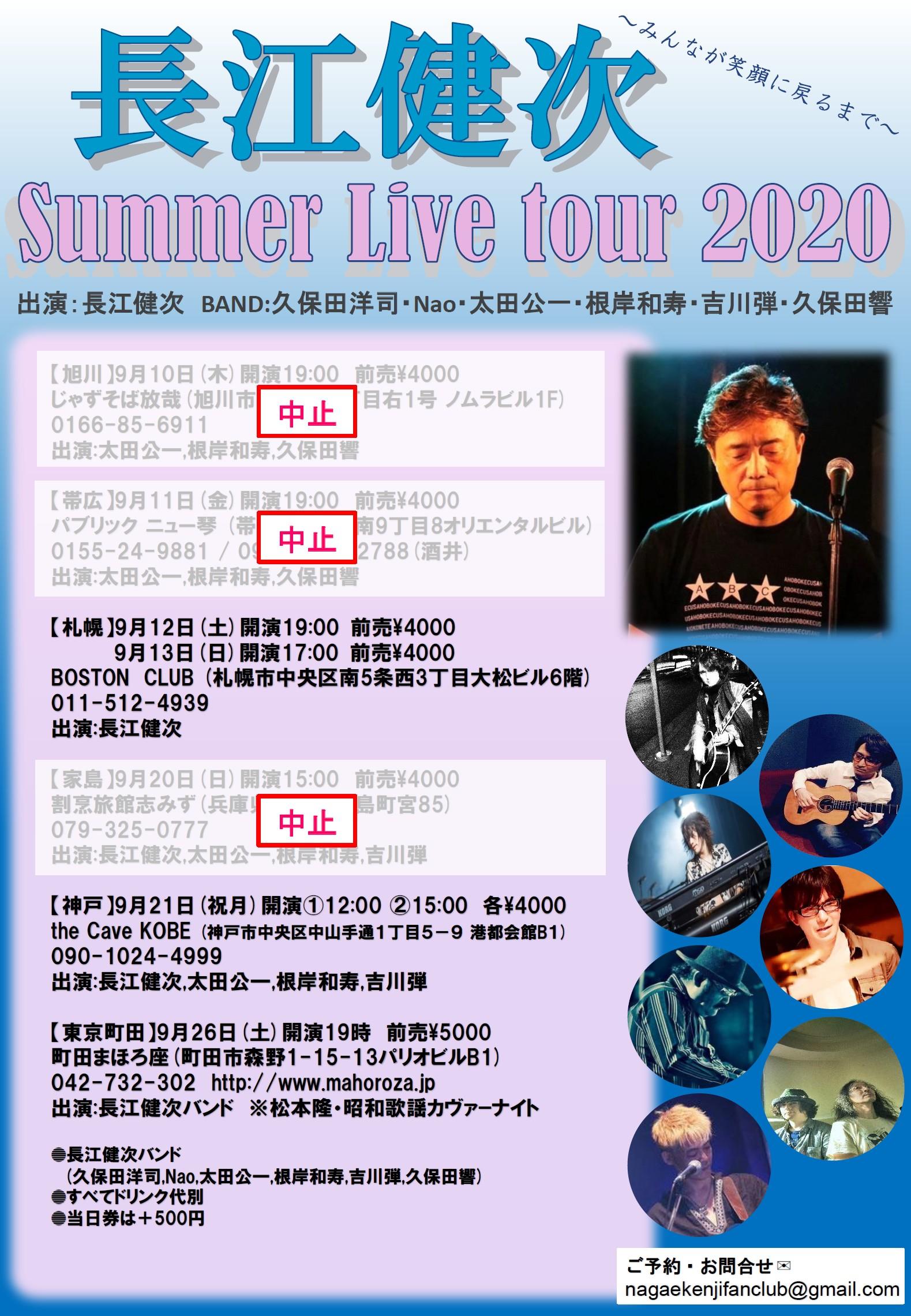 【札幌】長江健次Summer Live tour 2020 @BOSTON CLUB