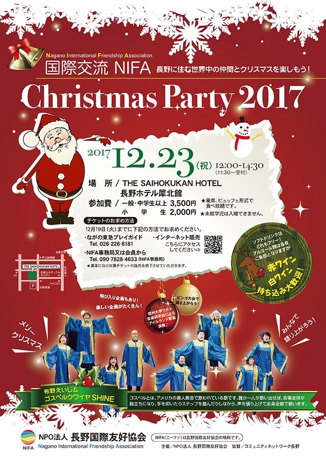 国際交流クリスマスパーティー2017