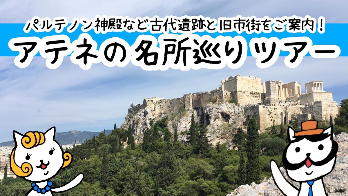 【ライブ中継有り!オンライン旅行】ギリシャ・アテネ名所巡りツアー!