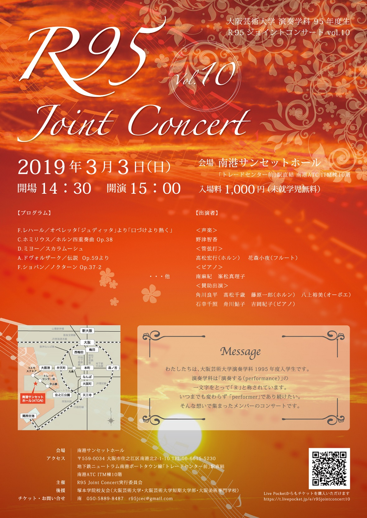 R95 Joint Concert Vol.10
