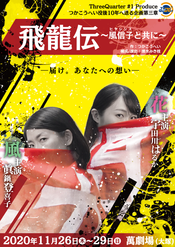 ThreeQuarter #1 Produce「飛龍伝~風信子と共に~」【花チーム】