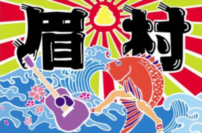 夏だ!海だ!眉村ちあき地引網ライブ「第1回漁業ポインティング」