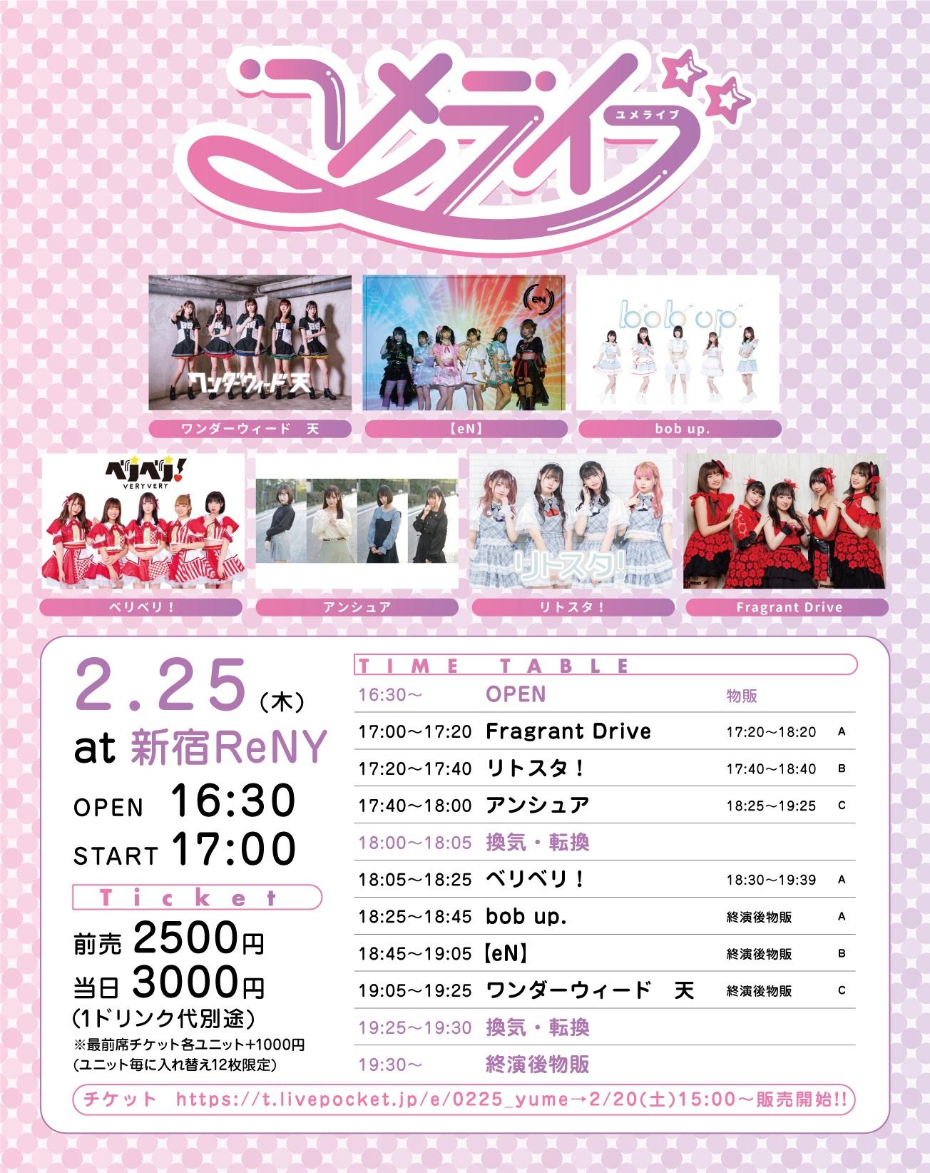 2021/2/25(木) 「ユメライブ」新宿ReNY