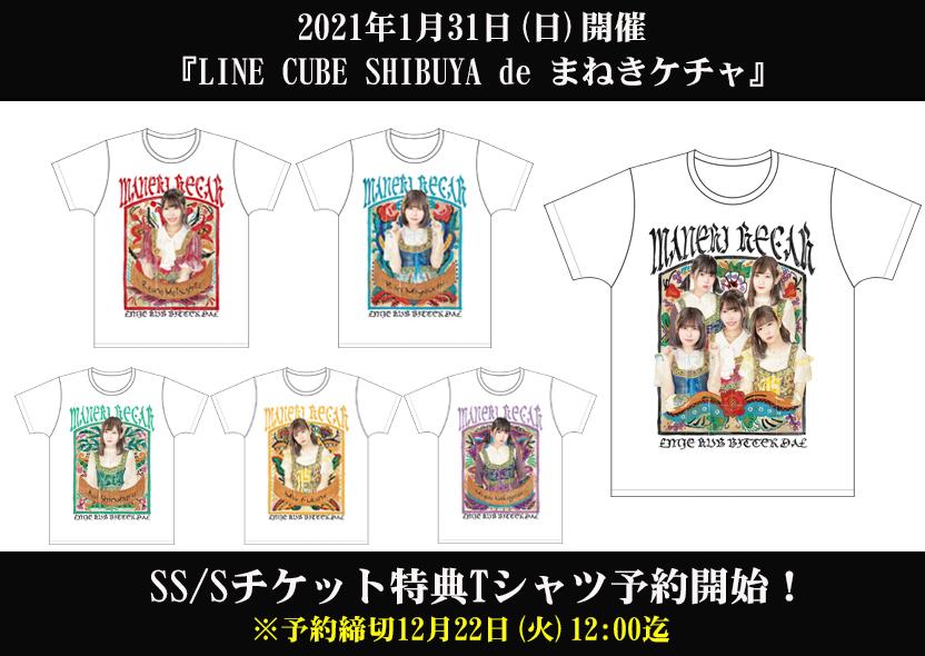 【メンバー単推し】2021年1月31日(日)開催!『LINE CUBE SHIBUYA de まねきケチャ』 SS/S特典Tシャツ予約ページ