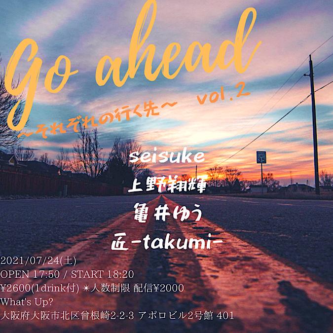 Go ahead〜それぞれの行く先〜 vol.2
