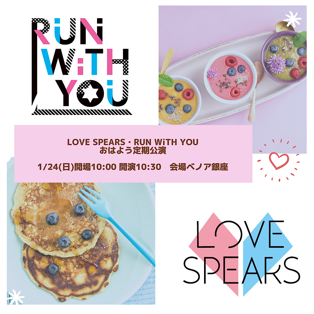 LOVE SPEARS・RUN WiTH YOU おはよう定期公演
