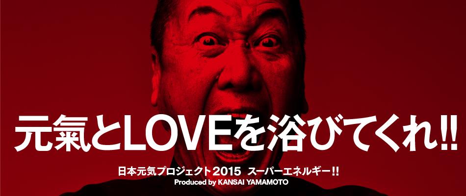 日本元気プロジェクト2015スーパーエネルギー!! Produced by KANSAI YAMAMOTO