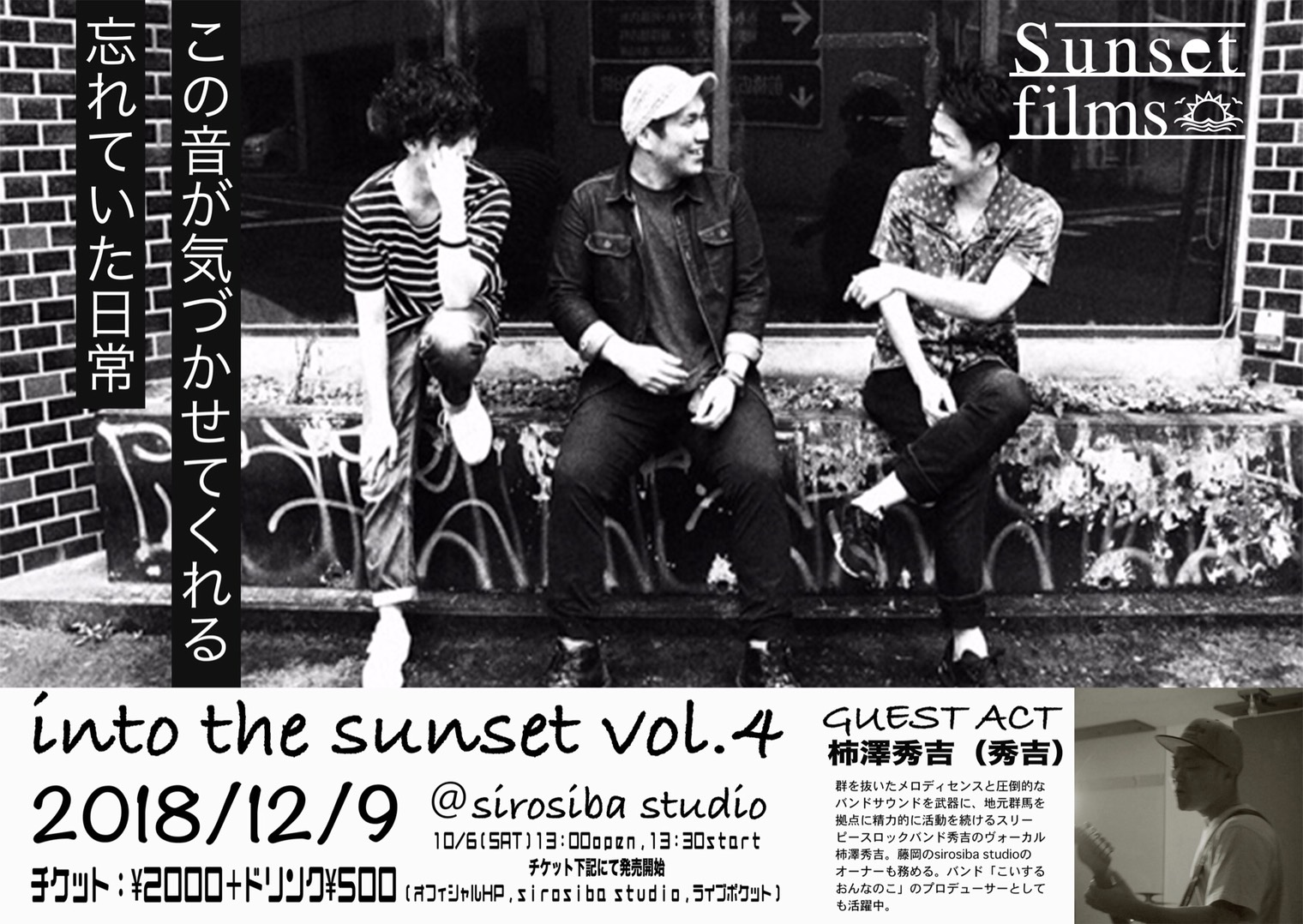 Sunset films Presents「Into the Sunset vol.4」