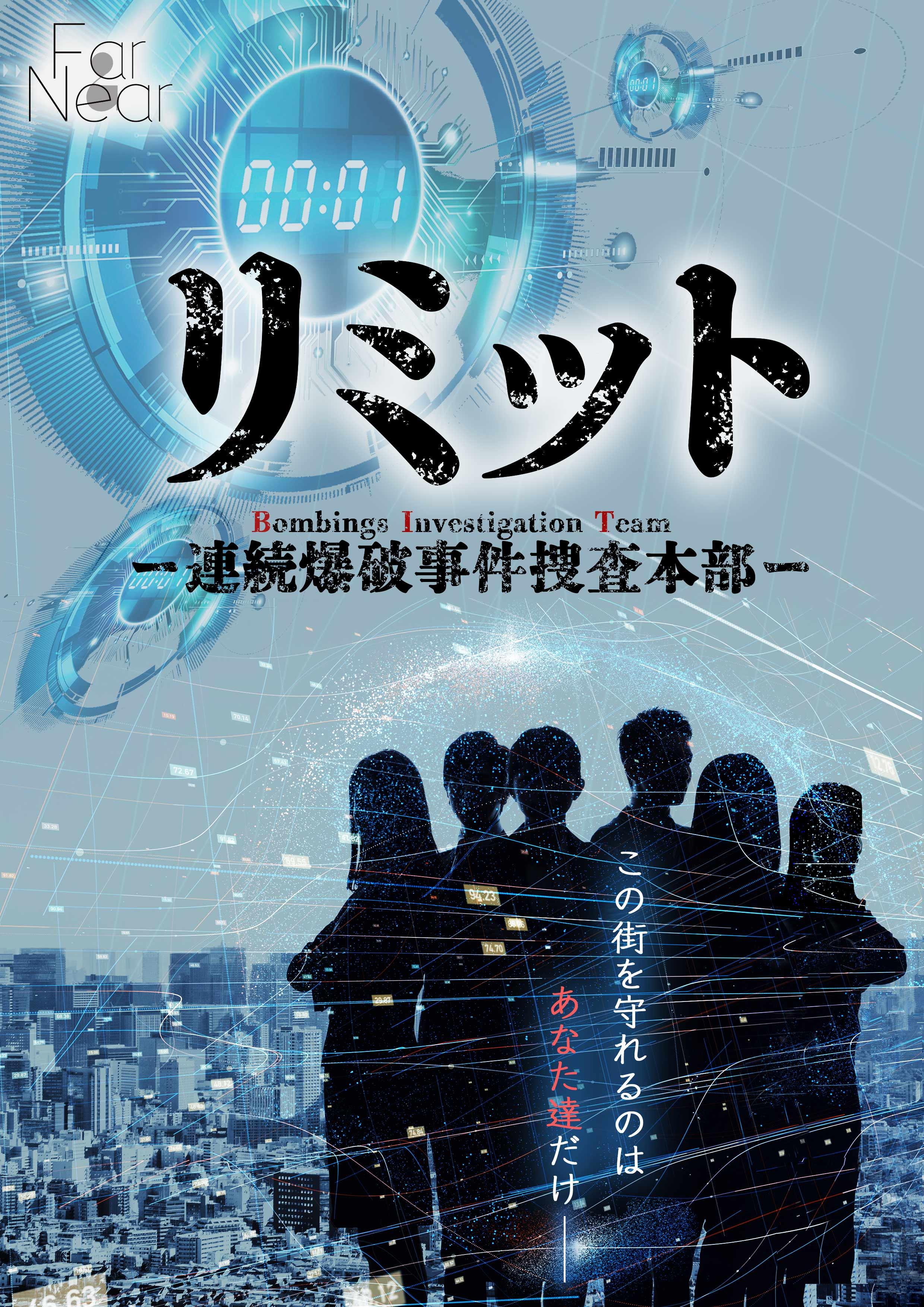 リミット ー連続爆破事件捜査本部ー(7/10,11(土,日)開催)