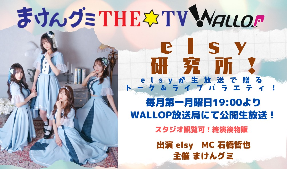まけんグミTHE☆TV WALLOP 『elsy研究所!』