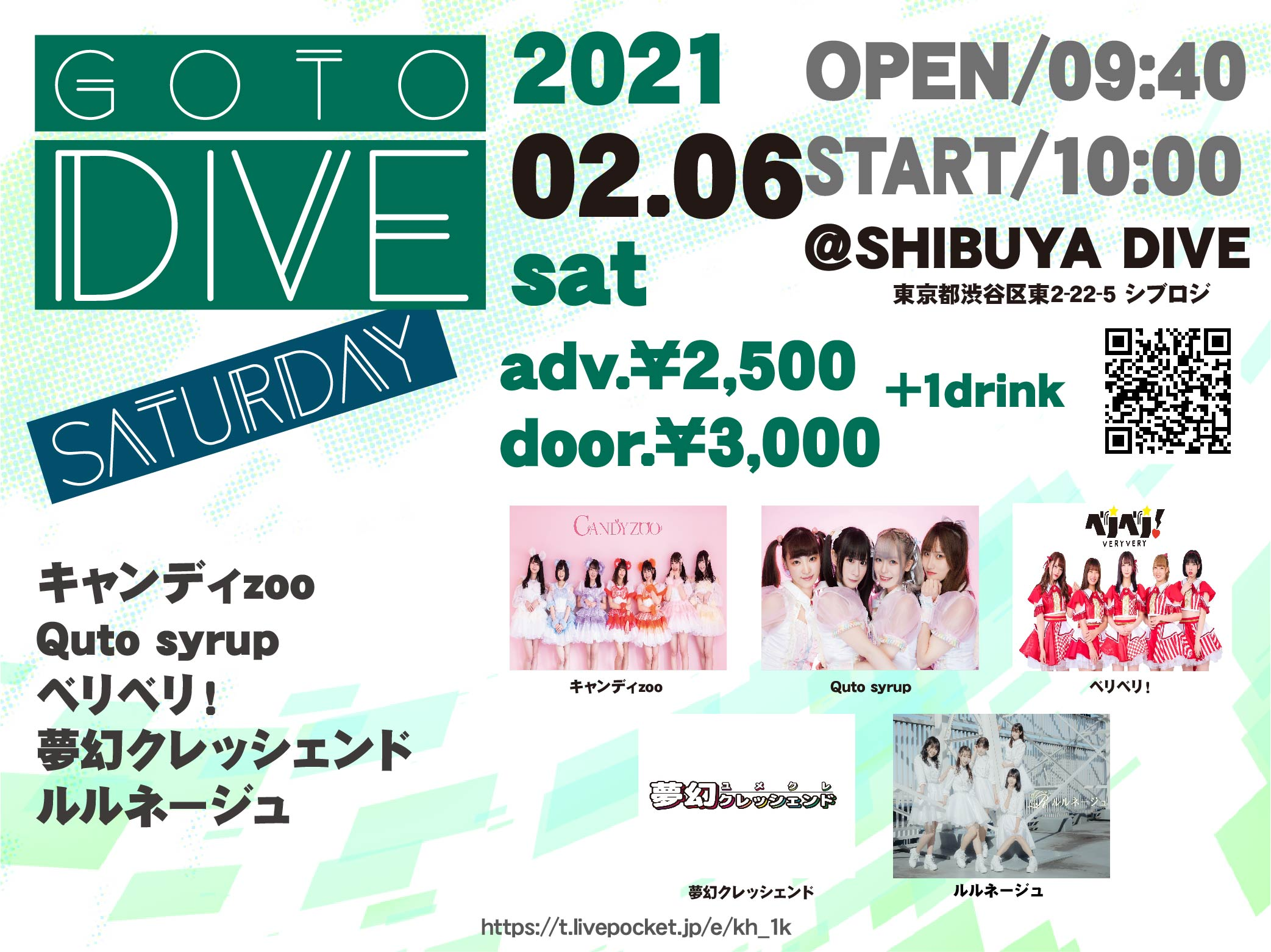 「GoTo DIVE SATURDAY」 Part1