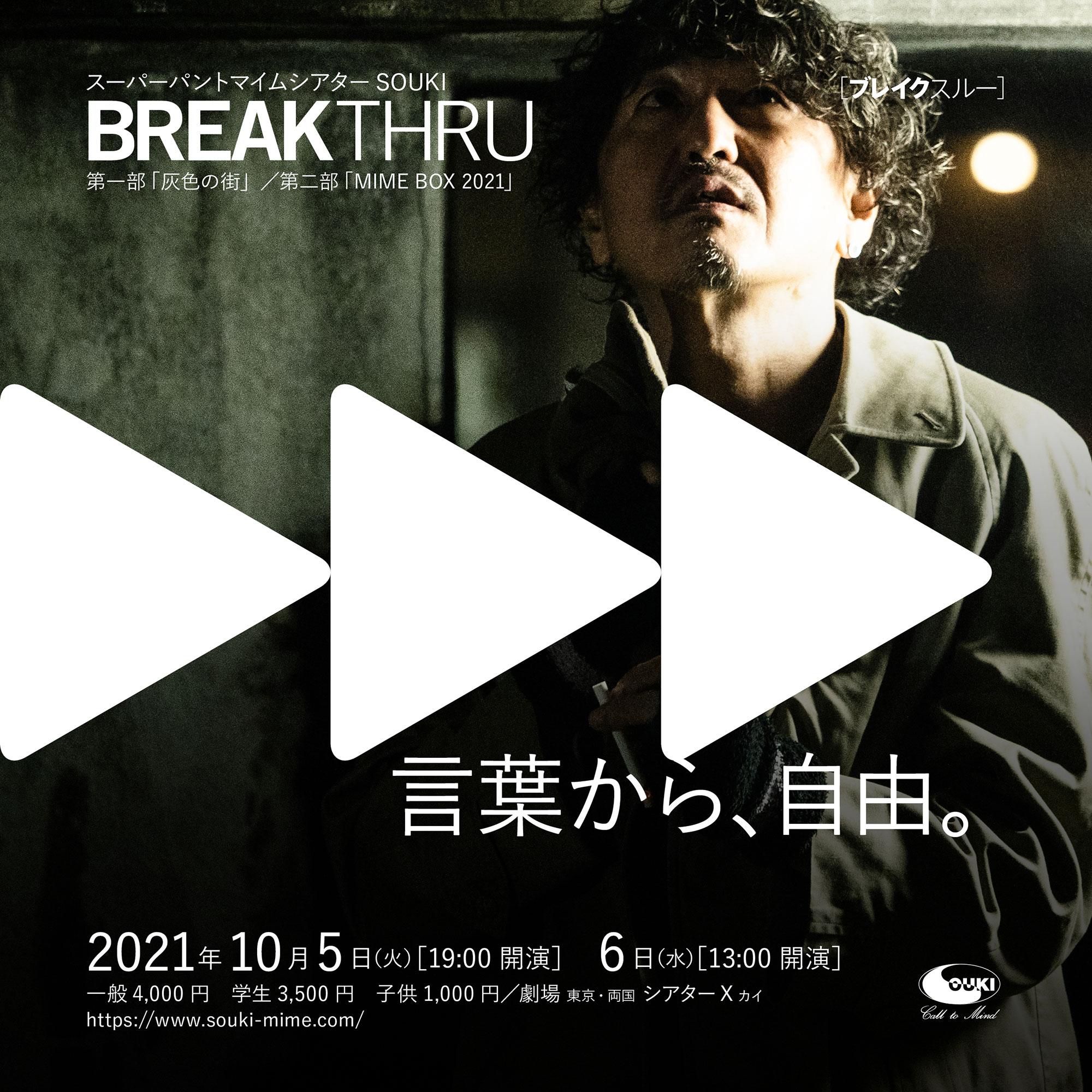 【6日(水)13時】スーパーパントマイムシアターSOUKI BREAKTHRU