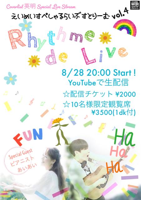 Coverlist 英明 Special LIVE Stream Vol.4