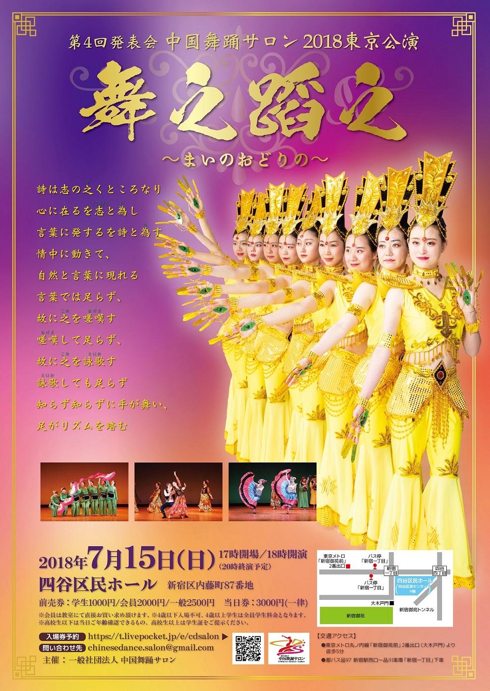中国舞踊サロン東京公演(第4回発表会)