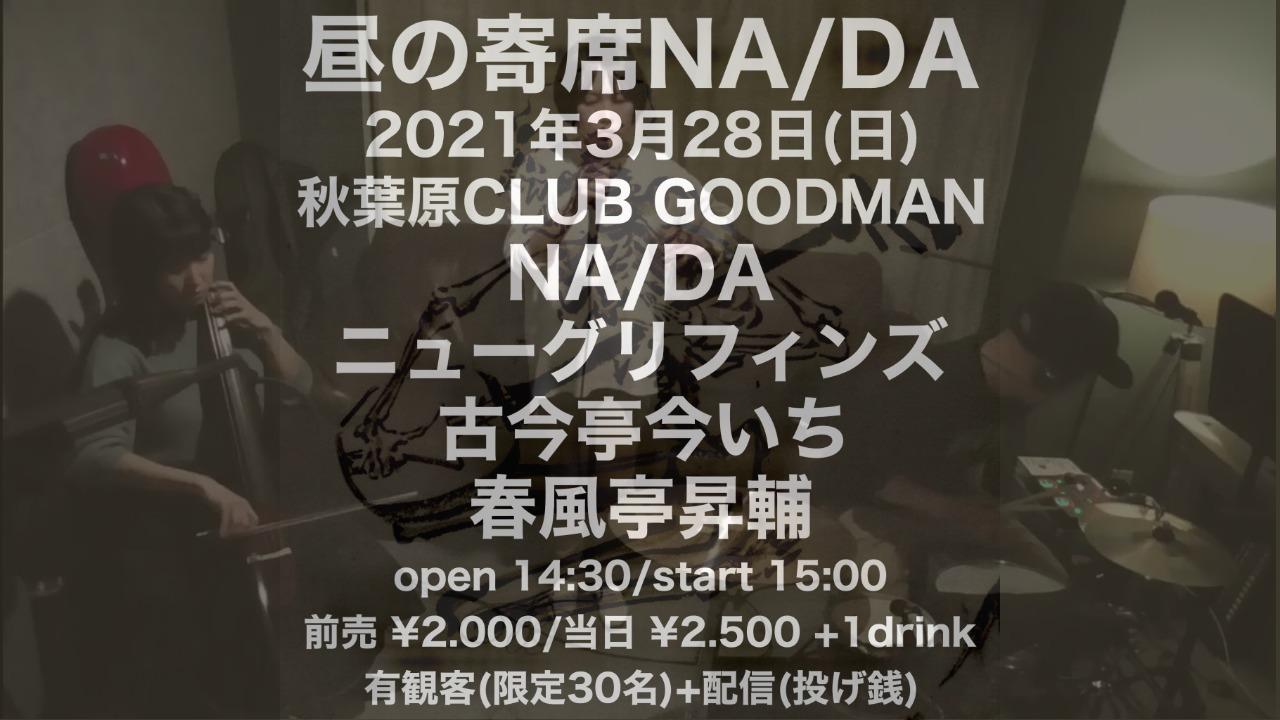 【有観客&ライブ配信】< 昼の寄席NA/DA  >