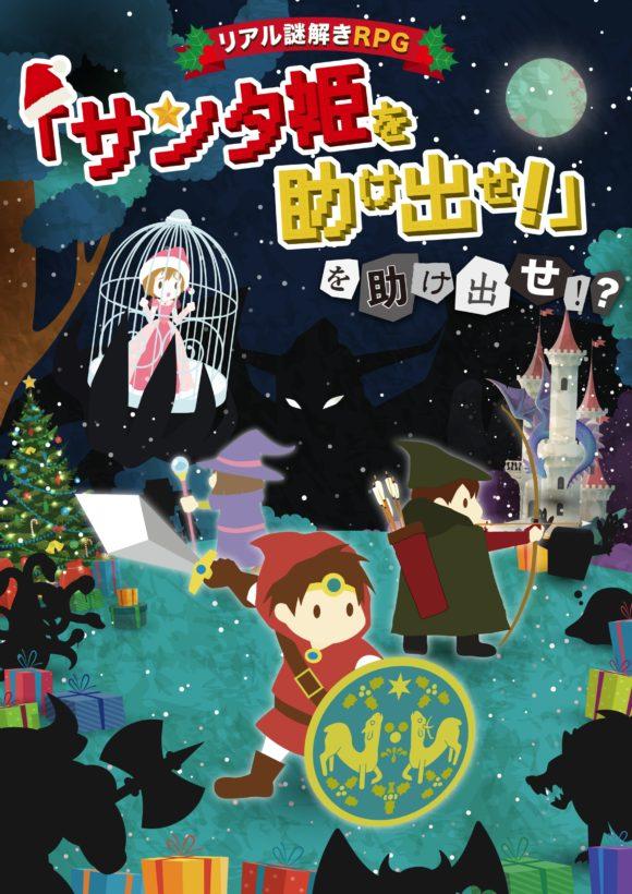 【再演】リアル謎解きゲーム 「サンタ姫を助け出せ!」を助け出せ!?