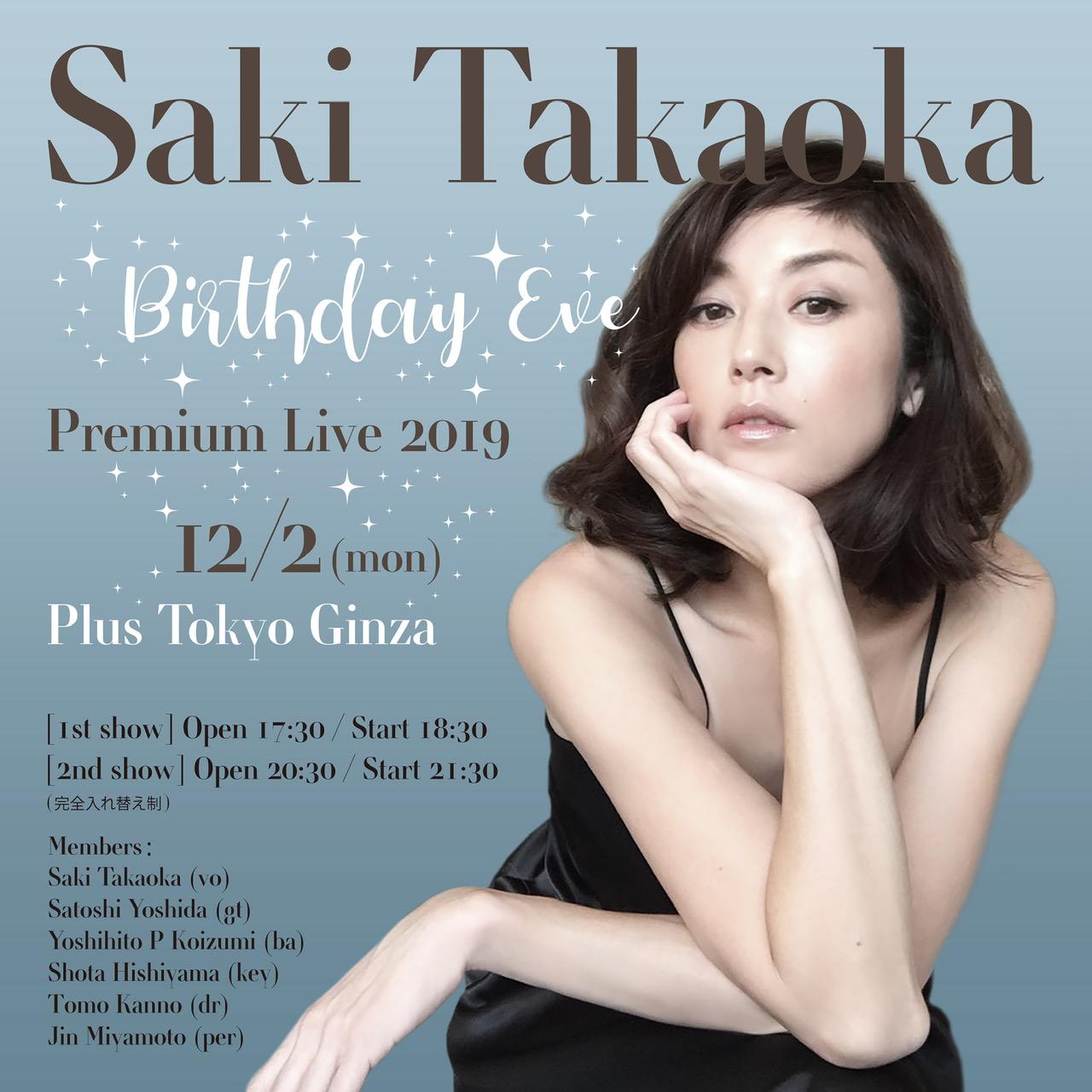 高岡早紀 Birthday Eve Premium Live 2019:1st