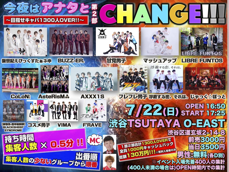"""今夜はアナタと""""CHANGE!!!"""" 〜目指せキャパ1300人OVER《第2部》〜"""