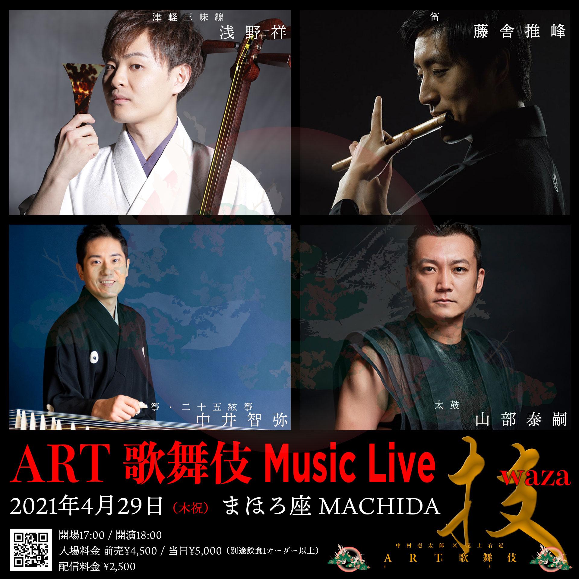 """【投げ銭】 ART歌舞伎 Music Live """"技"""""""