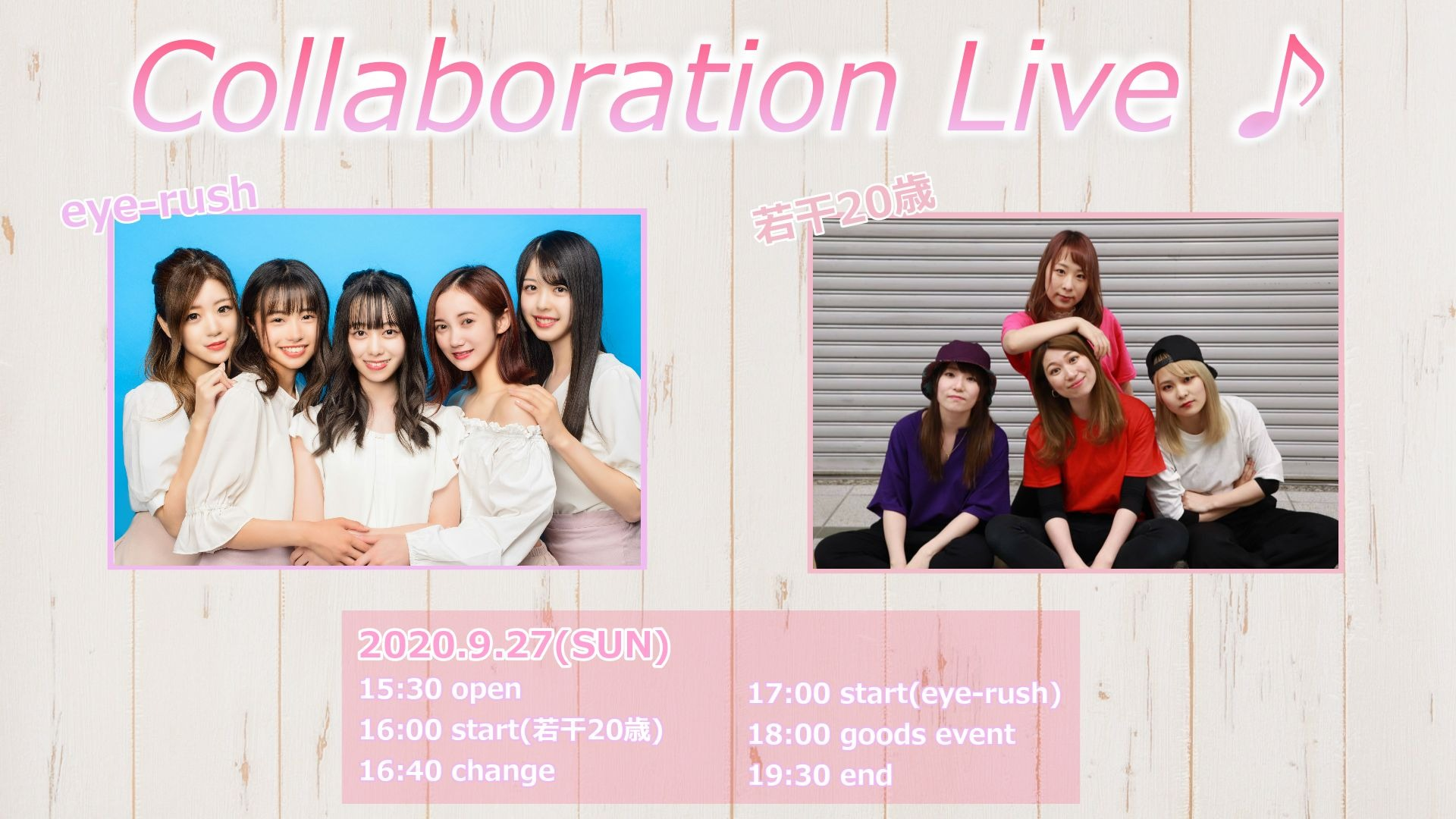 9/27(日)  Collaboration Live ♪ (eye-rush / 若干20歳)