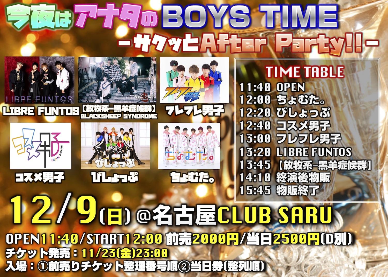 今夜はアナタのBOYS TIME -サクッとAfter Party!!-