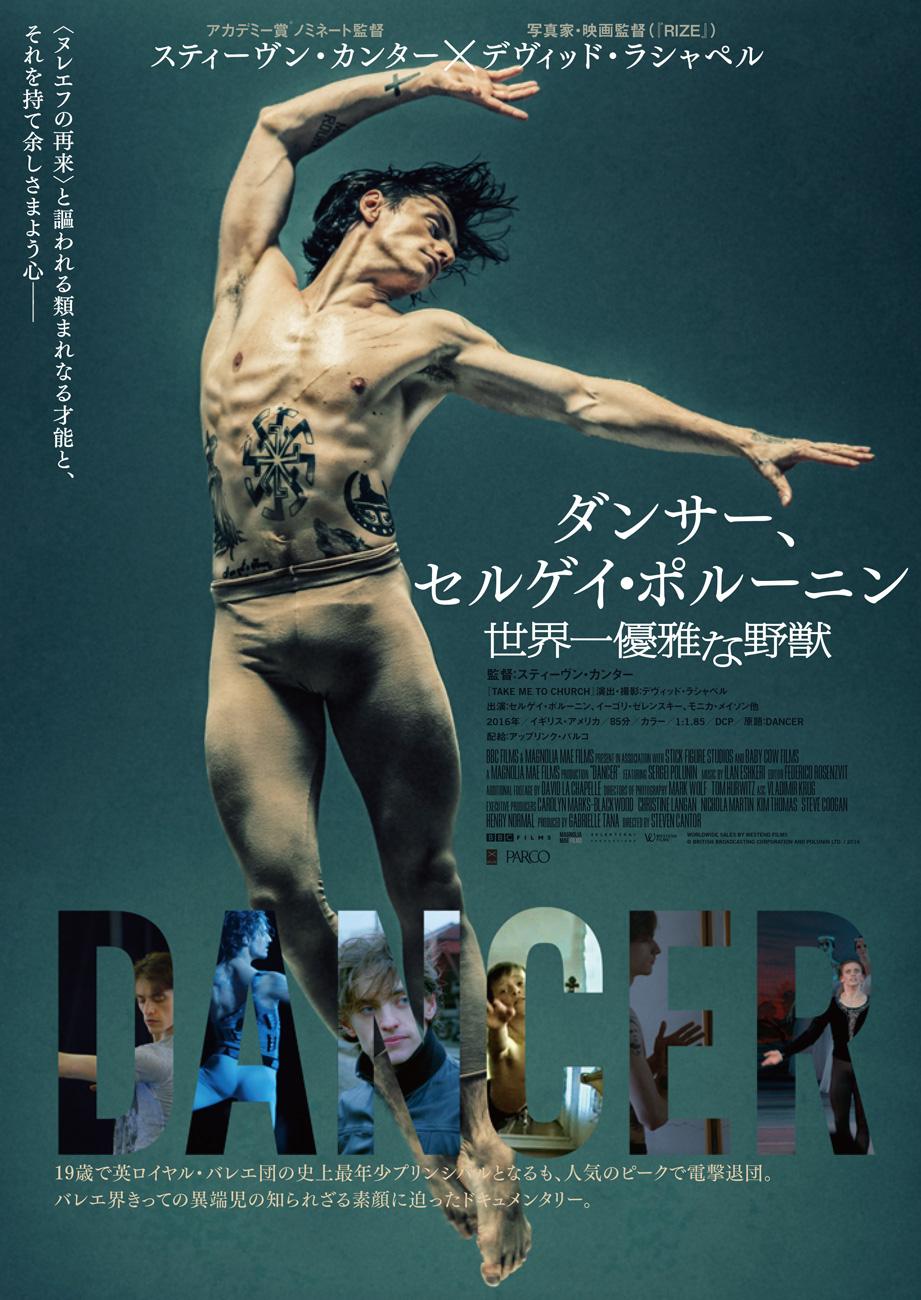 映画「ダンサー、セルゲイ・ポルーニン 世界一優雅な野獣」
