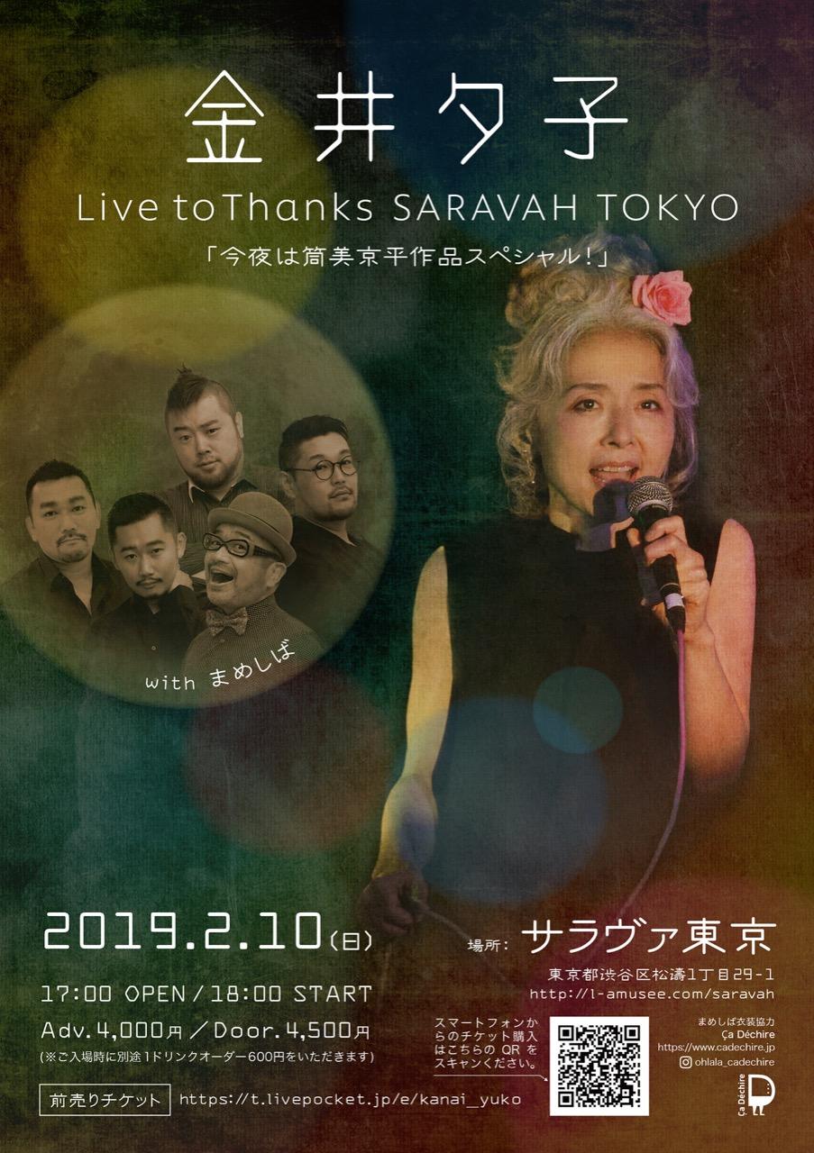 金井夕子 with まめしば Live toThanks SARAVAH TOKYO 今夜は筒美京平作品スペシャル!