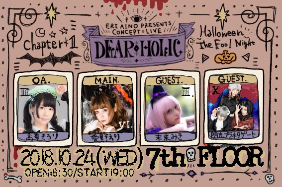愛野えり主催コンセプトライブ【DEAR◆HOLIC】Chapter 1 〜Halloween the fool night〜