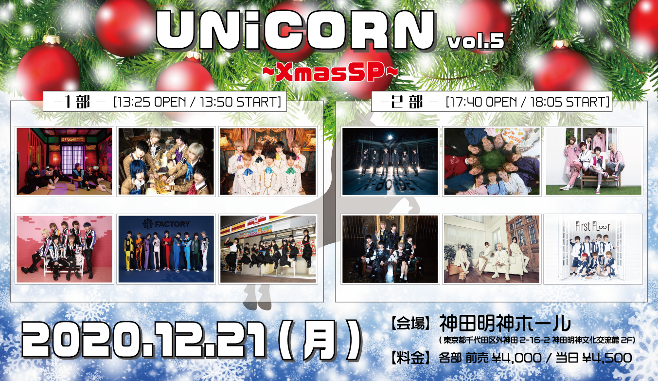 UNiCORN vol.5【1部】