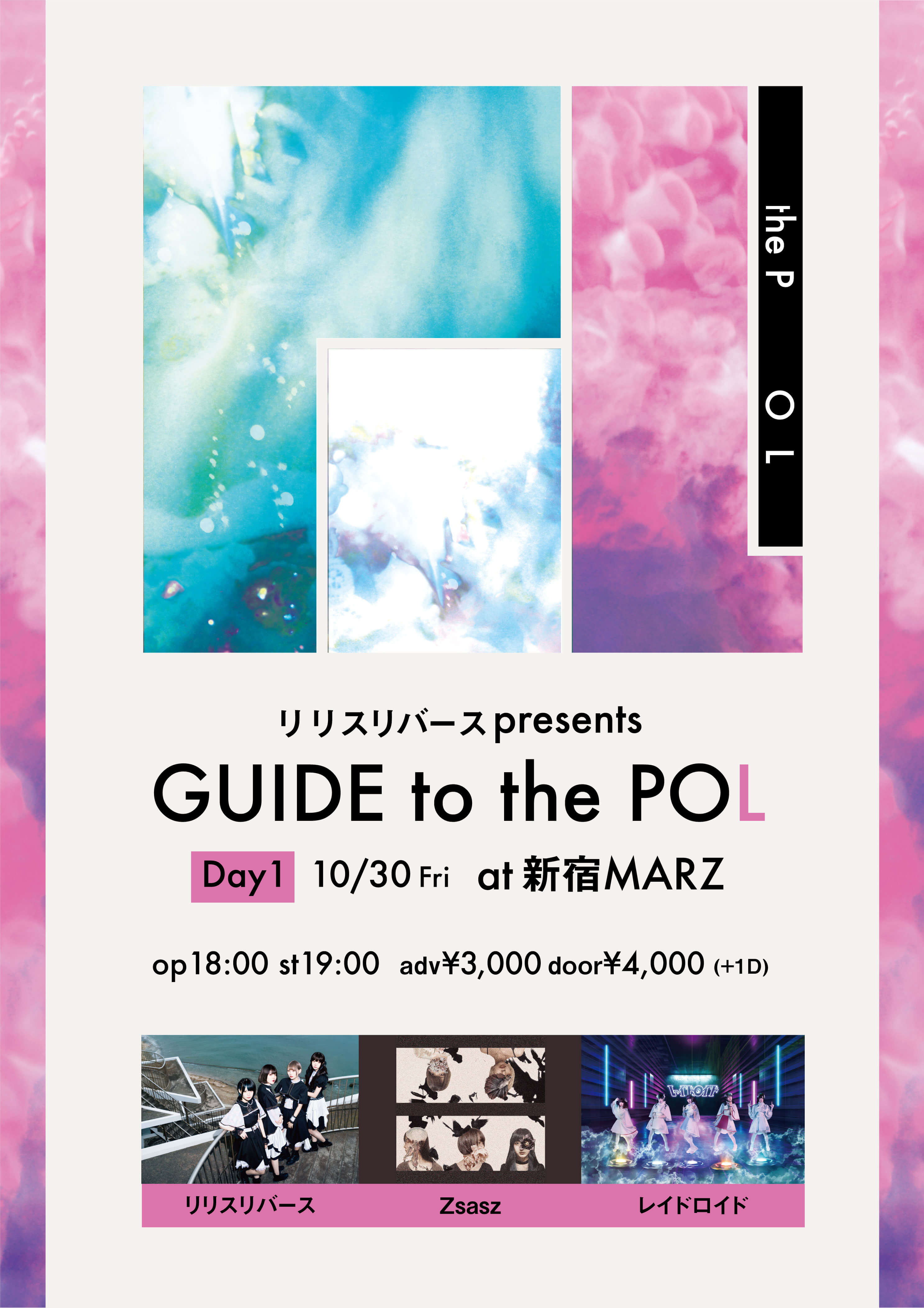 【Day1】リリスリバース presents 「GUIDE to the POL」
