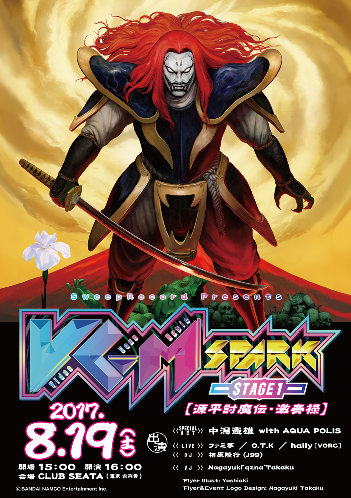 VGM SPARK -STAGE1-【源平討魔伝・激奏禄】