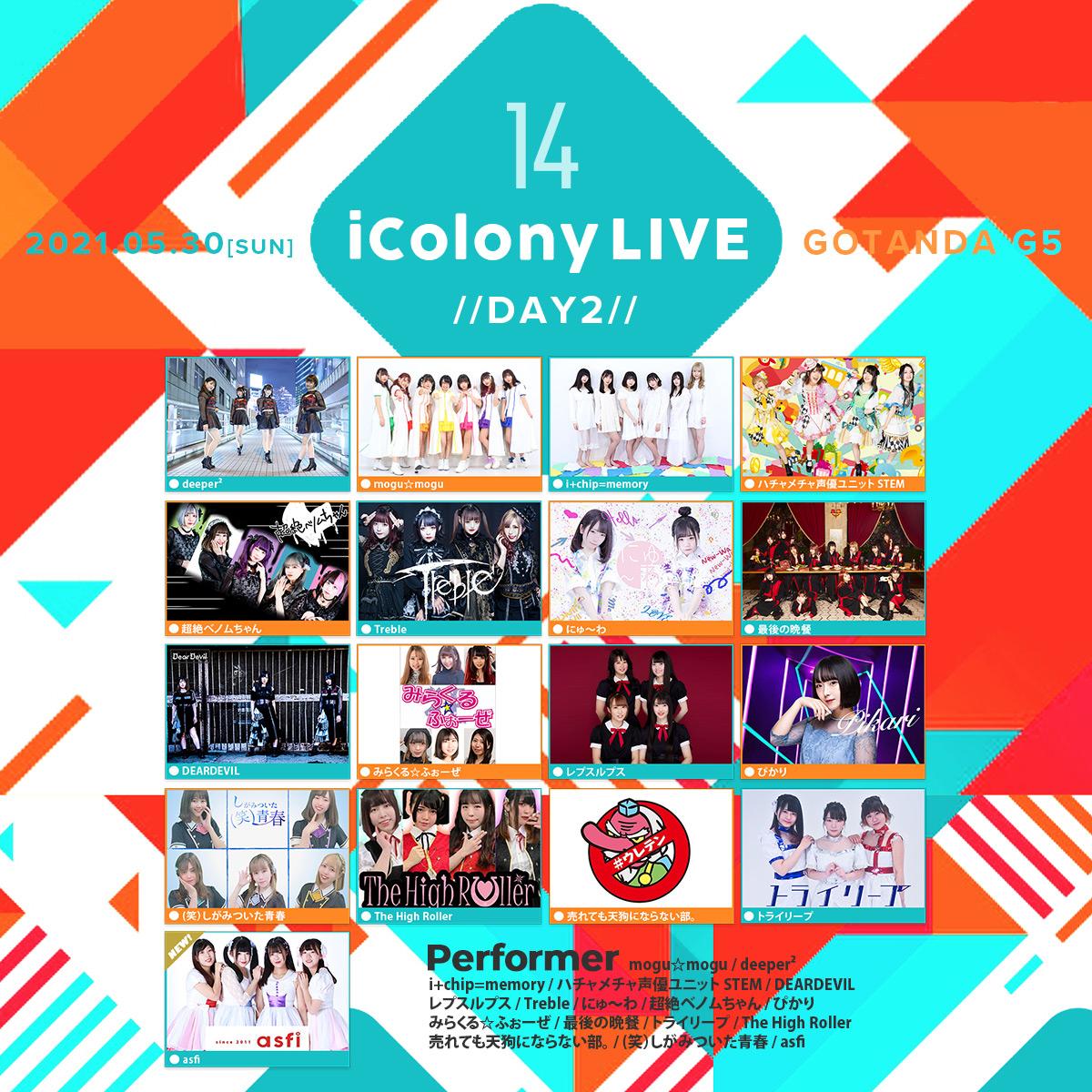 iColony LIVE 14 // DAY2