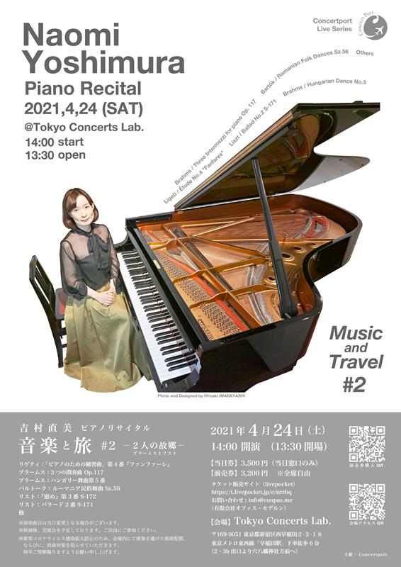 吉村直美ピアノリサイタル 音楽と旅 #2