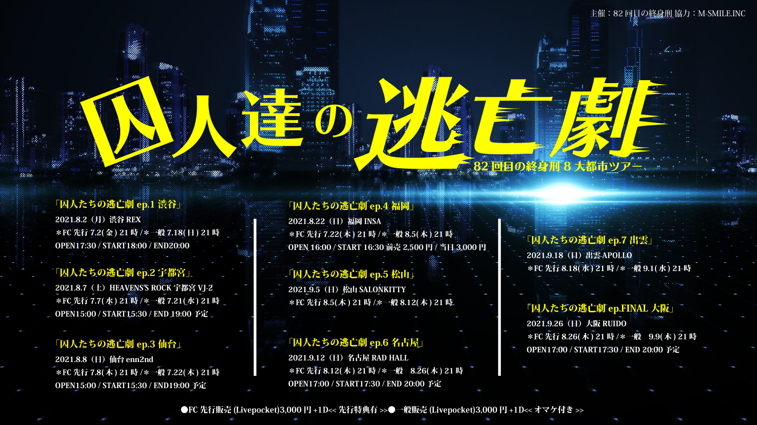 82回目の終身刑 8大都市ツアー 「囚人たちの逃亡劇 EP.3 仙台」